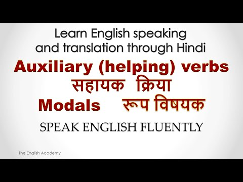 Auxiliary Verbs सहायक क्रिया  Learn English in Hindi - Auxiliary Verbs Examples