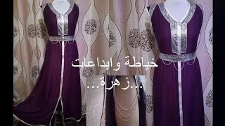 مفاجاةموديل جبة(قندورة)العرائس والمناسبات/التي اكتسحت السوق في 2019 اكتشفيهامعي😍وخيطيها بأسهل طريقة