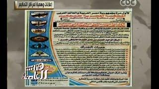 هنا العاصمة | الحلقة الكاملة 19  ديسمبر 2015 | الشهادات الجامعية المزورة والمنسوبة لجامعة القاهرة ؟
