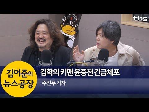 김학의 키맨 윤중천 긴급체포 (주진우)   김어준의 뉴스공장