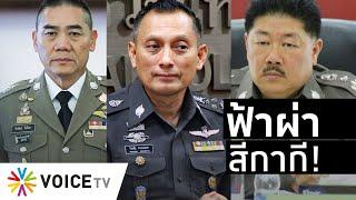 Wake Up Thailand - ฟ้าผ่าสีกากี 'วิระชัย ทรงเมตตา' ถูกถีบเข้าตบยุง