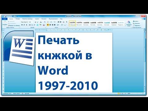 Как сделать формат книги в ворде 2010