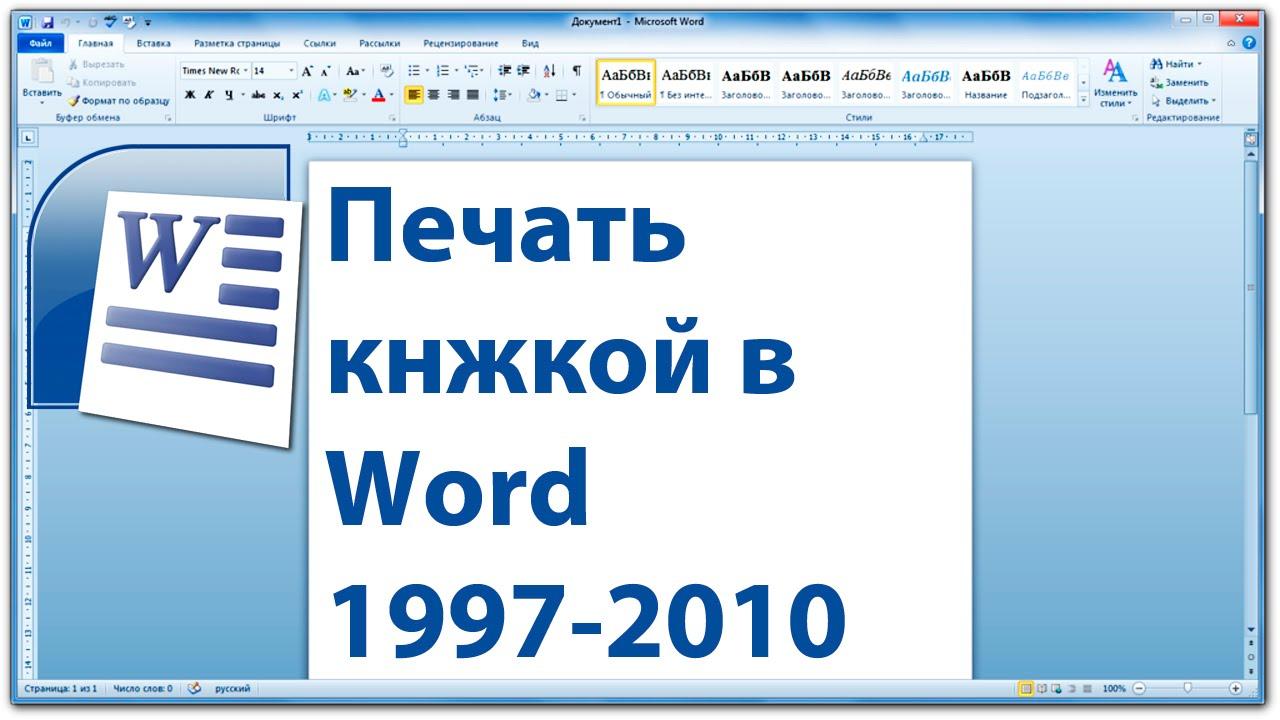 Как сделать книгу в ворде 2007 фото 58