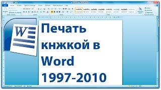 Печать брошюры и книги Word 2003-2010