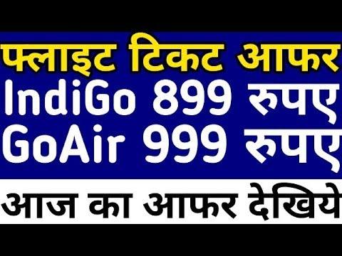 IndiGo 899 GoAir 999 Rupees Flight Ticket Booking Latest Offer Today