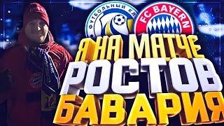 Лучший матч года // Я НА МАТЧЕ РОСТОВ - БАВАРИЯ