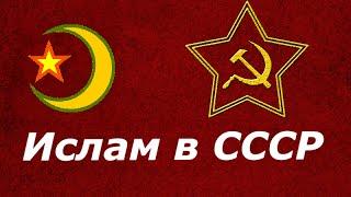 Ислам в СССР документальный фильм о жизни мусульман в социалистических республиках Советского Союза