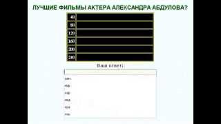 100 к 1. Лучшие фильмы актера Александра Абдулова?