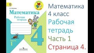 Математика рабочая тетрадь 4 класс  Часть 1 Страница 4  М.И Моро С.И Волкова