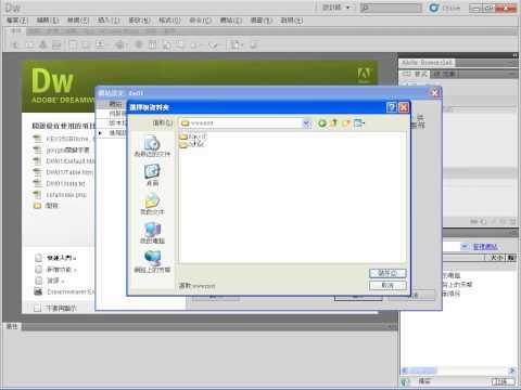TQC Dreamweaver CS4 預備動作