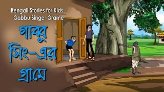 Bengali Stories for Kids Bangla Cartoon Rupkothar Golpo Bengali Golpo