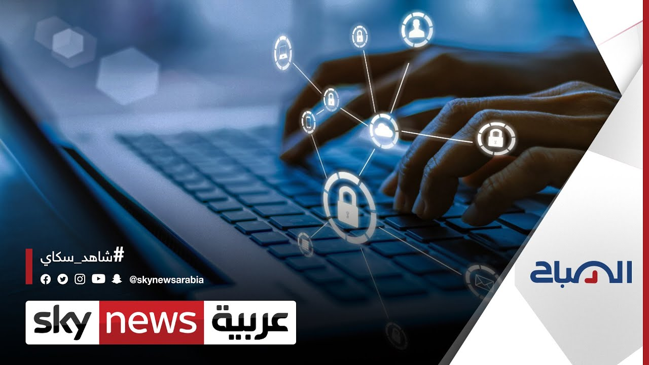 أبرز المنصات والخدمات الرقمية التي تثير قلق المستخدمين بشأن الخصوصية | #الصباح  - نشر قبل 4 ساعة