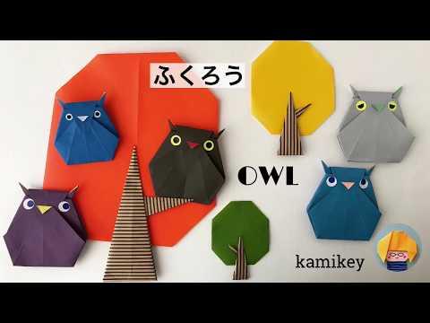 折り紙 ふくろう Origami Owl(カミキィ kamike