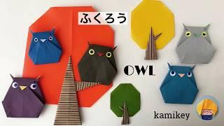 折り紙 ふくろう Origami Owl(カミキィ kamikey)
