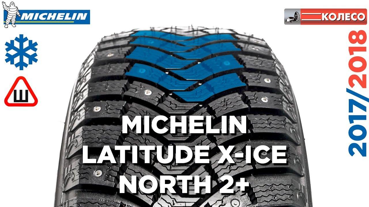 MICHELIN Latitude X-Ice North 2+: Больше плюсов для разной зимы .