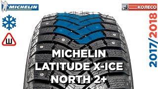 MICHELIN LATITUDE X-ICE NORTH 2+ (LXIN2 PLUS): обзор зимних шин. Новинка сезона 2017/2018. КОЛЕСО