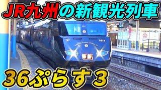 【乗車記】JR九州待望の新列車「36ぷらす3」が凄い!