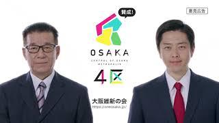 大阪はひとつになって成長する~住民サービスをよくするために~