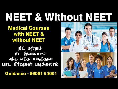 list-of-medical-courses-with-neet- -list-of-medical-courses-without-neet- -paramedical- -tamil