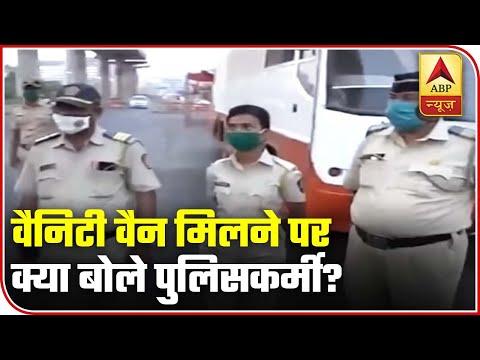 Vanity Van Is Very Useful For Us During lockdown: Police Personnel | ABP News