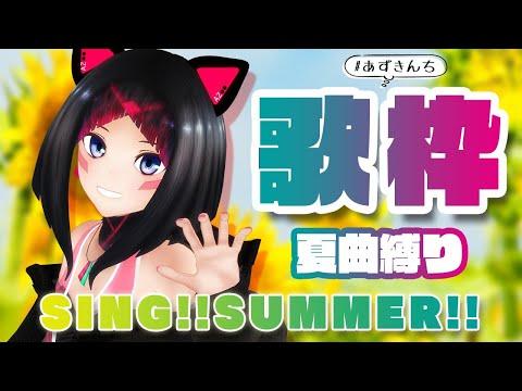 【歌枠】夏曲縛り!SING!SUMMER!AZKi、夏をうたう!【#あずきんち】