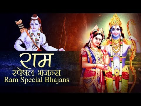 राम स्पेशल भजन्स - RAM SPECIAL BHAJANS - BEST COLLECTION SONGS - NON STOP RAMA BHAJANS