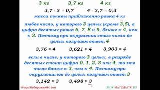 Урок Приближенные значения чисел  Округление чисел