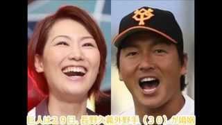 巨人は29日、長野久義外野手(30)が婚姻届を提出したと発表!お相...