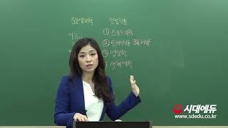 스포츠지도사 기본이론 운동생리학 1강(방선영T)