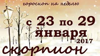 СКОРПИОН гороскоп на неделю с 23 по 29 января 2017 года