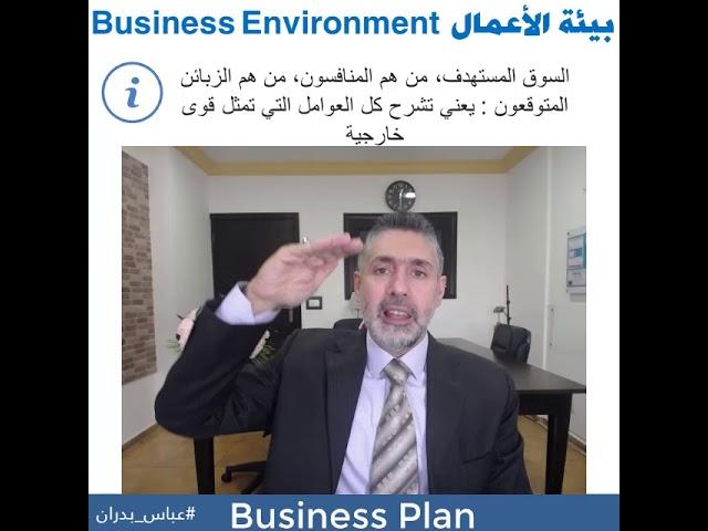خطة الاعمال  Business plan