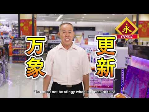 Aeon Retail Malaysia CNY 2018 (Episode 3 - Eternal 永) ft. George Ng YS