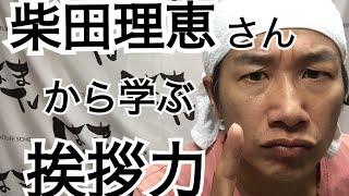 はまTV〜演技編〜 柴田理恵さんに現場で挨拶したときのこと。学ぶべきこ...