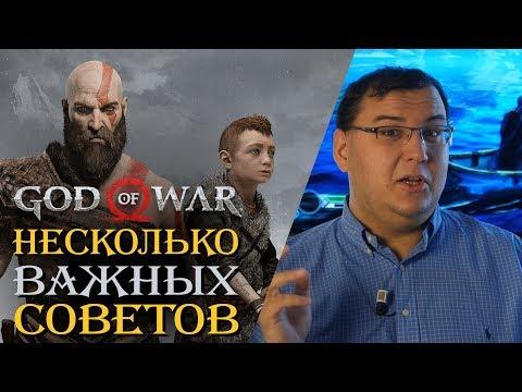 God Of War - несколько важных советов перед тем, как вы начнете играть