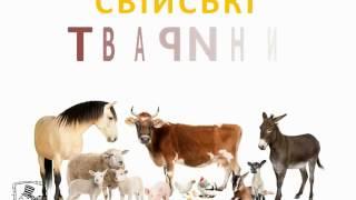 Домашние и домашние животные Развивающий мульт для малышей на украинском