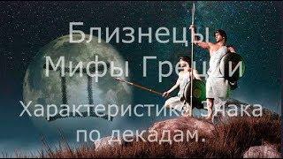 видео История и мифология знака Водолей