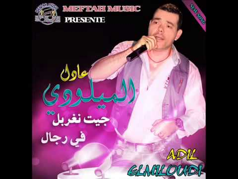 Download عادل الميلودي-جيت نغربـــل فالرجـــال _jit ngharbal f rjal - adil el miloudi
