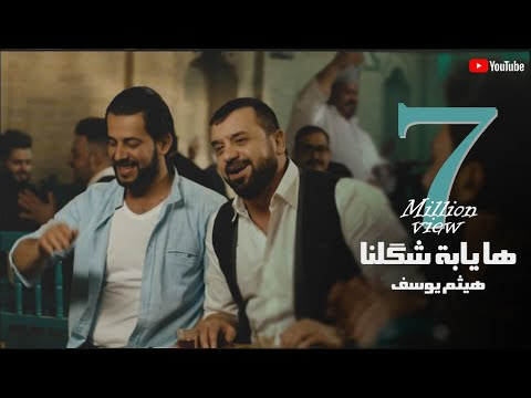 Download Haitham Yousif - Ha yaba shqlna [ Music Video ] هيثم يوسف - هايابه شكلنه Mp4 baru