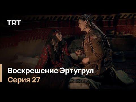 Воскрешение Эртугрул Сезон 1 Серия 27