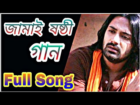 Jamai Sasthi (জামাই ষষ্ঠী ) Song | Khokababu | Serial | Trina | Bengali Serial Song