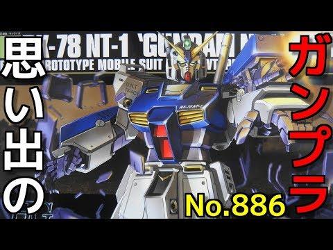 886 1/144 RX-78 NT-1 ガンダム NT1  『HG UNIVERSAL CENTURY』