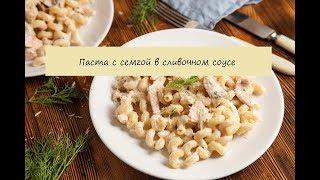 Паста с семгой в сливочном соусе - изысканное блюдо итальянской кухни