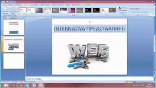Как делать презентацию в Microsoft PowerPoint