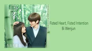 Download (Sweet Tai Chi OST.) Fisted Heart, Fisted Intention - Bi Wenjun