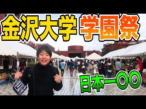 日本一盛り上がらない金沢大学の学園祭に行ってみた!