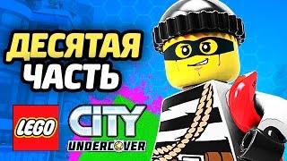 LEGO City Undercover Прохождение - ЧАСТЬ 10 - ГРАБИМ БАНК!