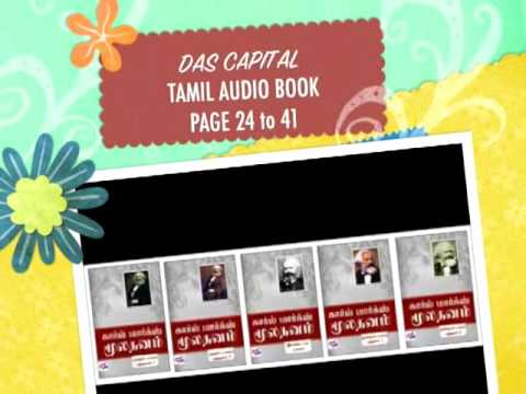 Capital [ Das Kapital ] by karl marx Tamil Audiobook Page =