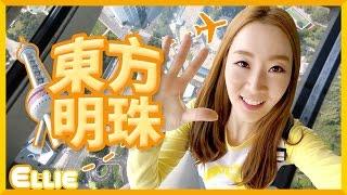愛麗在上海東方明珠旅遊見聞遊戲 | 愛麗和故事 EllieAndStory