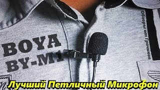 ???? BOYA M1 - Петличный Микрофон / Обзор и Тесты / Лучший для Видеоблогера!