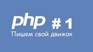 pHP Пишем свой движок с полного нуля. Часть 1 (Единая точка входа)